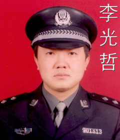 Li Guangzhe