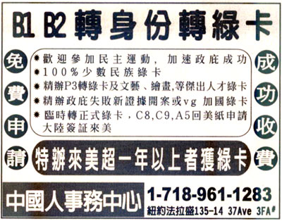 Xu CDP Asylum Ad